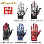 野球 ミズノ ミズノプロ バッティンググラブ 手袋 シリコンパワーアーク 両手用 1EJEA131 【刺繍無料】