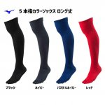 野球 ミズノ MIZUNO アンダーストッキング カラー5本指ソックス 12JX9U55 25-28cm
