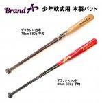 野球 BrandA ブランドA 少年軟式 木製バット 912SRY 78cm580g 80cm600g