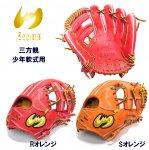 野球 ジームス zeems 少年軟式グラブ SV20CJN オレンジ 右投用 日本製 メーカー湯揉み加工済み