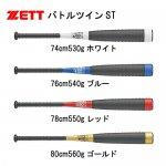 野球 ゼット ZETT 少年軟式用バット バトルツインST 低学年対応 ウレタンバット 2020年モデル BCT700