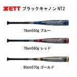 野球 ゼット ZETT 少年軟式用バット ブラックキャノンNT2 低学年対応 カーボン三重管 2020年モデル BCT710
