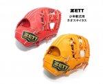 野球 ゼット ZETT ネオステイタス 少年用 軟式グラブ 【型付け無料】 BJGB70010 サイズM