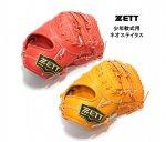 野球 ゼット ZETT ネオステイタス 少年用 軟式ファーストミット 【型付け無料】 BJFB70013