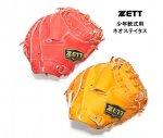 野球 ゼット ZETT ネオステイタス 少年用 軟式キャッチャーミット 小さめ 【型付け無料】 BJCB70022