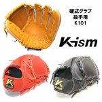 野球 K-ism ケーイズム 硬式グラブ  投手用 K101 日本製 型付け無料