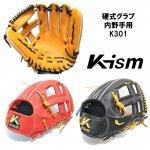 野球 K-ism ケーイズム 硬式グラブ  内野手用 K301 日本製 型付け無料