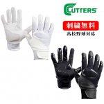 野球 カッターズ Cutters バッティンググラブ 手袋 パワーコントロール3.0 B442S 高校野球対応 【刺繍無料】