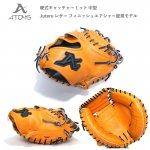 野球 アトムズ ATOMS 硬式キャッチャーミット ジュテルレザー フィニッシュエアシャー FAレザー SHIN-02