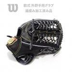 【型付け済】 野球 ウイルソン wilson 軟式グラブ 外野手用 WTARBSD8F サイズ12 ブラック 右投用