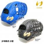 野球 ジームス zeems 少年軟式グラブ 小型 Z20SJN Z28SJN 日本製 メーカー湯揉み加工済み 2020年限定