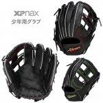 野球 ザナックス XANAX 少年軟式グラブ ジュニアグラブ BJG53621W Mサイズ