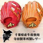野球 BrandA ブランドA 硬式グラブ 内野手用 104AJ005 千葉牛レザー 千葉県産牛寺田レザー使用 日本製 型付け無料