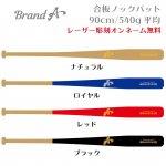 野球 BrandA ブランドA ノックバット 合板 KNOCKBAT 102BABK 硬式対応 朴+メイプル 90cm540g平均 レーザー彫刻オンネーム無料