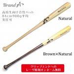 野球 BrandA ブランドA 硬式バット 合竹 竹バット BABTH 高校生向け 84cm900g平均 レーザー彫刻オンネーム無料
