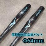 野球 ミズノ MIZUNO 硬式金属バット Φ64mm 低反発 イントローグ00 Introgue00 1CJMH11884 1CJMH11883 2021年秋冬発売モデル