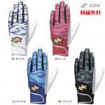 野球 SSK エスエスケイ バッティンググラブ 打者用手袋 EBG5014WF 一般用シングルベルト 刺繍無料