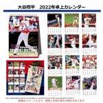 野球 MLB エンゼルス 大谷翔平カレンダー 2022年 卓上 Angels calendar デスクトップ 【ネコポス便発送】