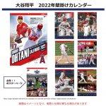 野球 MLB エンゼルス 大谷翔平カレンダー 2022年 B2 壁掛け Angels calendar