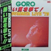 野口五郎 / 熱い夏を撃て NOGUCHI GORO / HOTSUMMER LIVE'79 (LP)