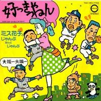 ミス花子とじゃんぷあんどじゃんぷ / 好っきやねん (7