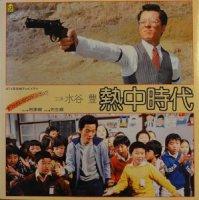 O.S.T / 熱中時代 (LP)