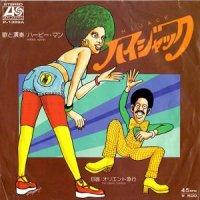 Herbie Mann / Hijack (7