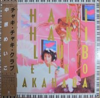 中原めいこ / Chaki Chaki Club (LP)