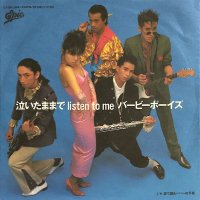 """Barbee Boys (バービーボーイズ) / 泣いたままで Listen To Me (7"""")"""