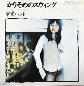 甲斐バンド / かりそめのスウィング (7