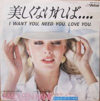 Madleen Kane / I Want You, Need You, Love You (7
