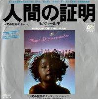ジョー山中 / 人間の証明 (7