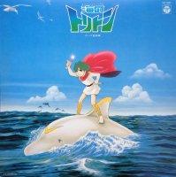 O.S.T(鈴木宏昌) / 海のトリトン(テーマ音楽集) (LP)