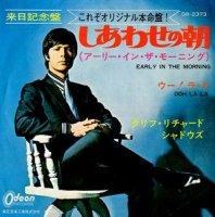 Cliff Richard & The Shadows / Ooh La La (7