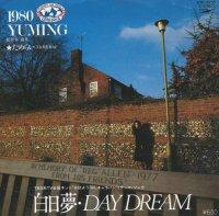松任谷由実 / 白日夢・Day Dream (7