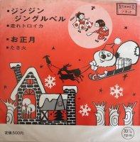 関西音楽企画オーケストラ(関西音楽企画児童合唱団) / ジンジンジングルベル (7