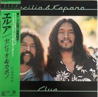Cecilio & Kapono / Elua (LP)