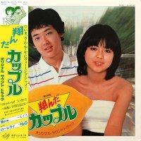 O.S.T. / 翔んだカップル (小林泉美) (LP)