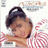 国生さゆり  With おニャン子クラブ / バレンタイン・キッス (7