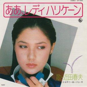 近田春夫 / ああ、レディ・ハリケーン (7