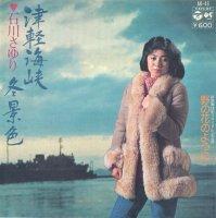 石川さゆり / 津軽海峡・冬景色 (7