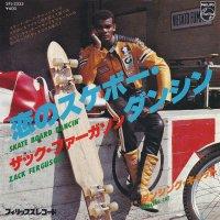 Zack Ferguson / Skate Board Dancin'(恋のスケボーダンシング) (7