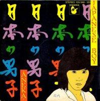 "Aneka / Japanese Boy (7"")"