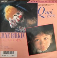 Jane Birkin / Quoi (コワ) (7