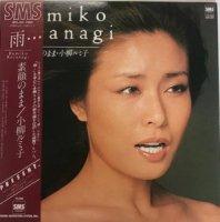 小柳ルミ子 / 素顔のまま (LP)