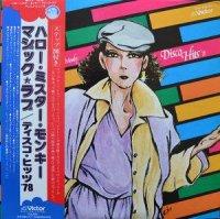 V.A / ハロー・ミスター・モンキー  / ディスコ・ヒッツ '78 (LP)
