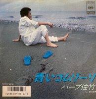 バーブ佐竹 / 青いゴムゾーリ (7