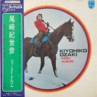 尾崎紀世彦 / First Album (LP)