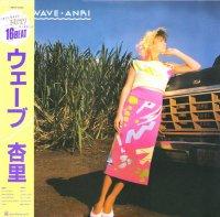 杏里 / Wave (LP)