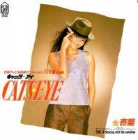 杏里 / CATSEYE (7